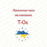 Настенные часы T-Ok