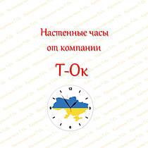 Настінні годинники T-Ok