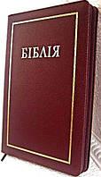 Біблії