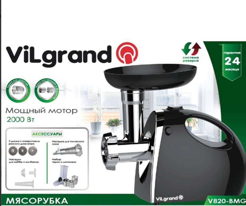 Мясорубка ViLgrand V820-ВMG_black,2000 Вт+ 2 терки+шинковка,  томат, ручка, реверс