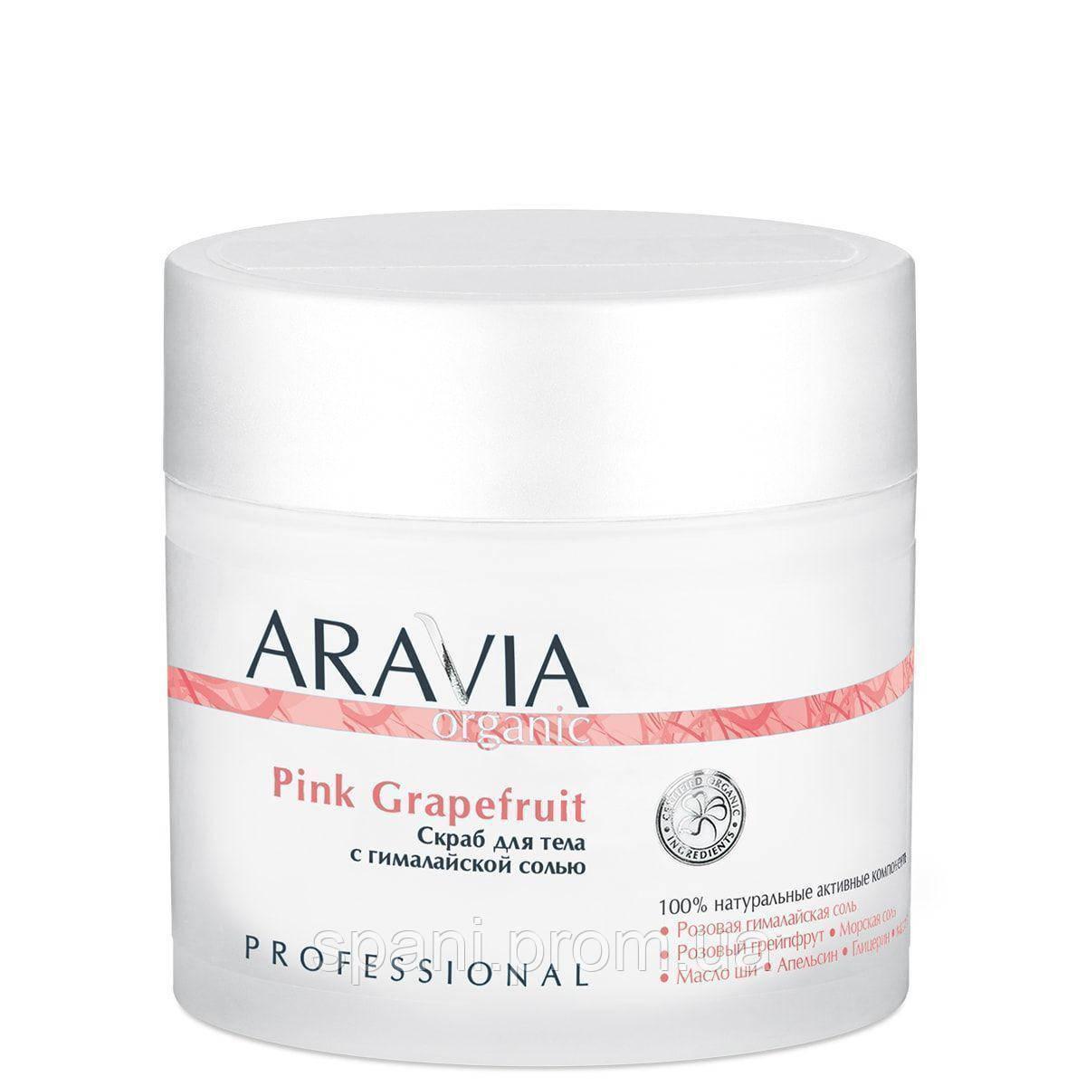 """""""ARAVIA Organic"""" Скраб для тела с гималайской солью Pink Grapefruit, 300 мл."""
