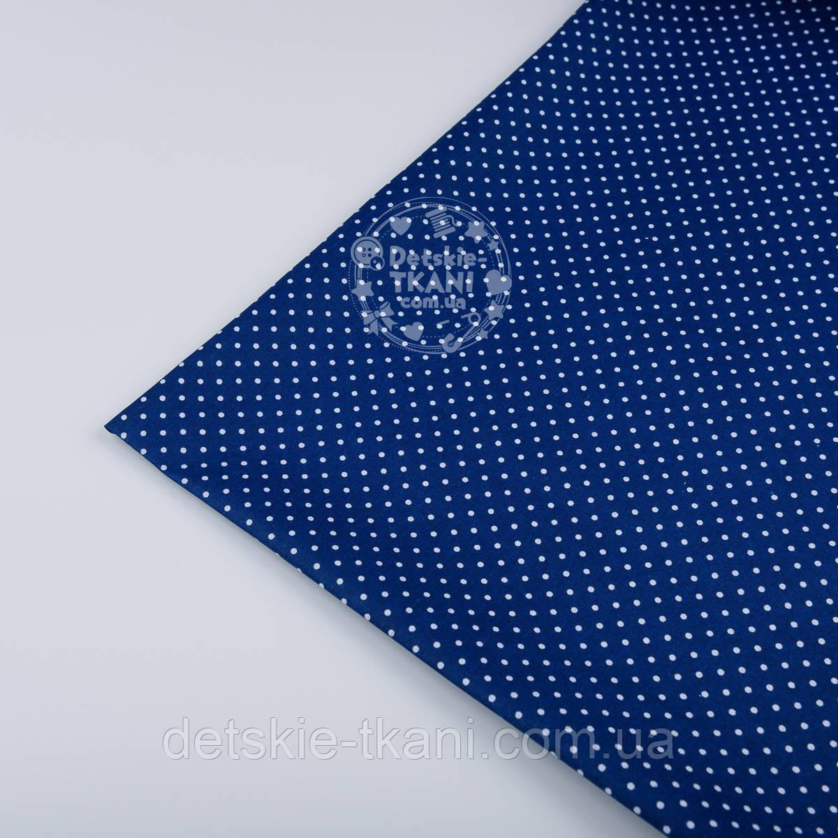 Отрез ткани №141 с мелким белым горошком на тёмно-синем фоне, размер 70*160