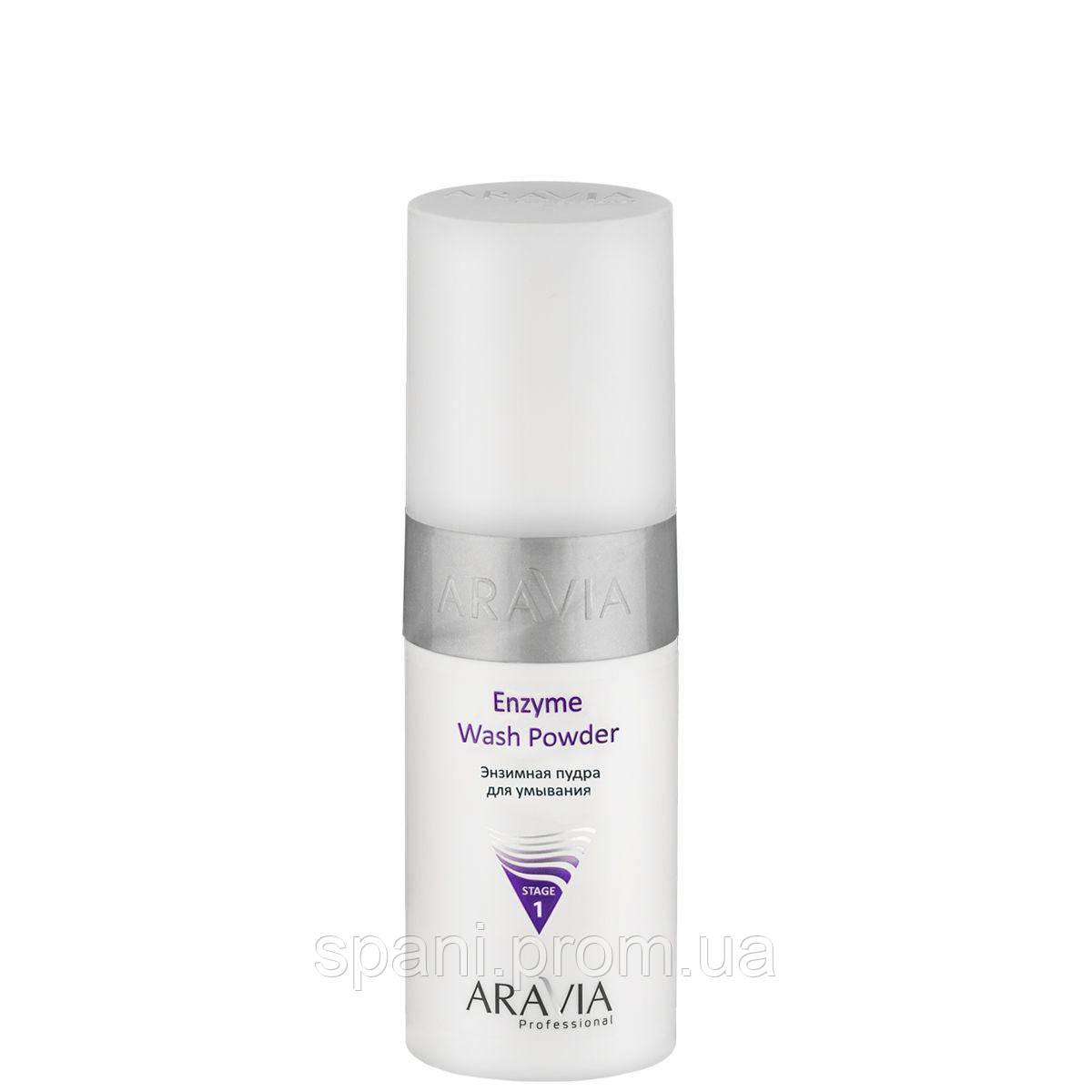 """""""ARAVIA Professional"""" Пудра энзимная для умывания Enzyme Wash Powder, 150 мл."""