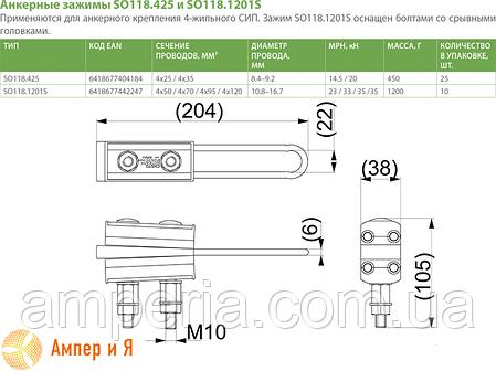 Зажим анкерный SO118.425S 4х(25-35) ENSTO, фото 2