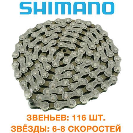 Цепь велосипедная Shimano (шимано) CN-HG40 6-8ск. (CN-HG40) OEM, фото 2