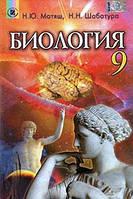 Биология 9, Матяш Н., Шабатура Н.