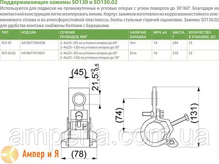Поддерживающий зажим SO130 2/4x(16-120) ENSTO, фото 2