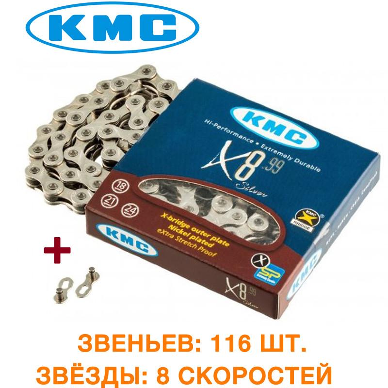 Цепь KMC (кмс) X8.99 с замком, 116 звеньев, 8 звезд