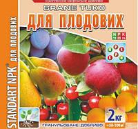 Удобрение Стандарт NPK для плодовых деревьев, 2 кг, Украина