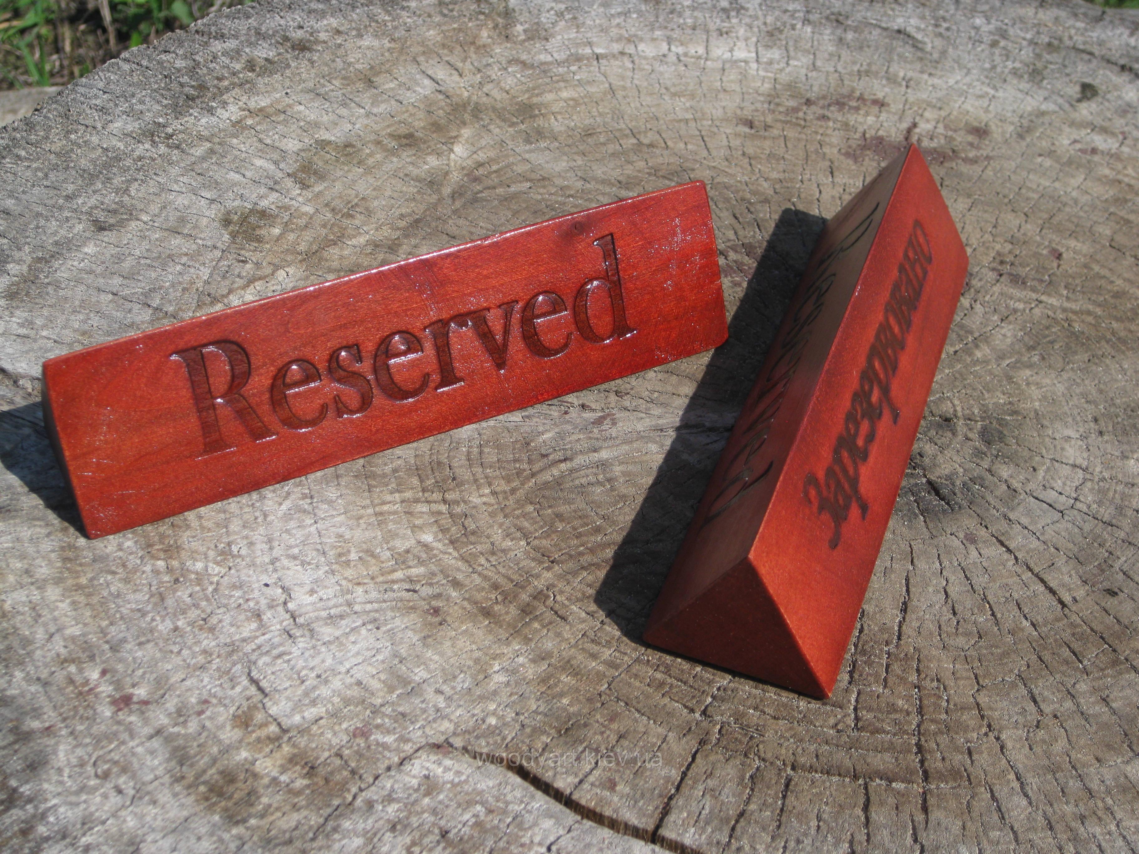 Настольная табличка резерв, треугольная №3