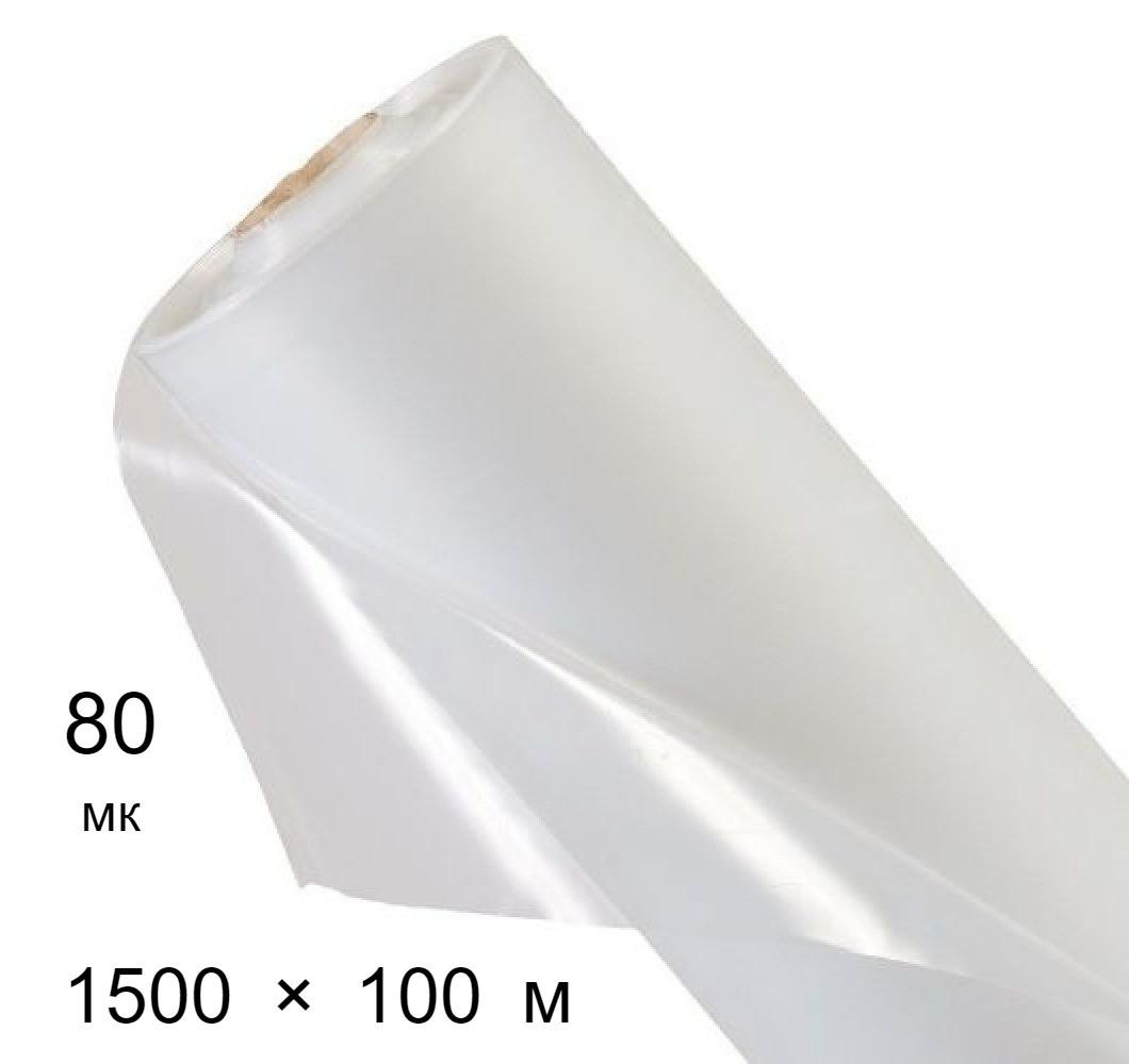 Пленка полиэтиленовая 80 мкм - 1500 мм × 100 м