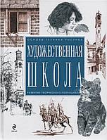 Художественная школа. С. Калинина