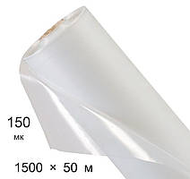 Плівка поліетиленова 150 мкм - 1500 мм × 50 м