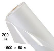 Плівка поліетиленова 200 мкм - 1500 мм × 50 м
