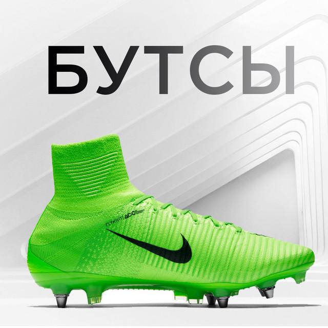 949fa760 Бутсы, купить футбольные бутсы (копочки) в Украине - цены на кроссовки  (кеды) для футбола недорого в каталоге оптом и в розницу интернет-магазина  ...