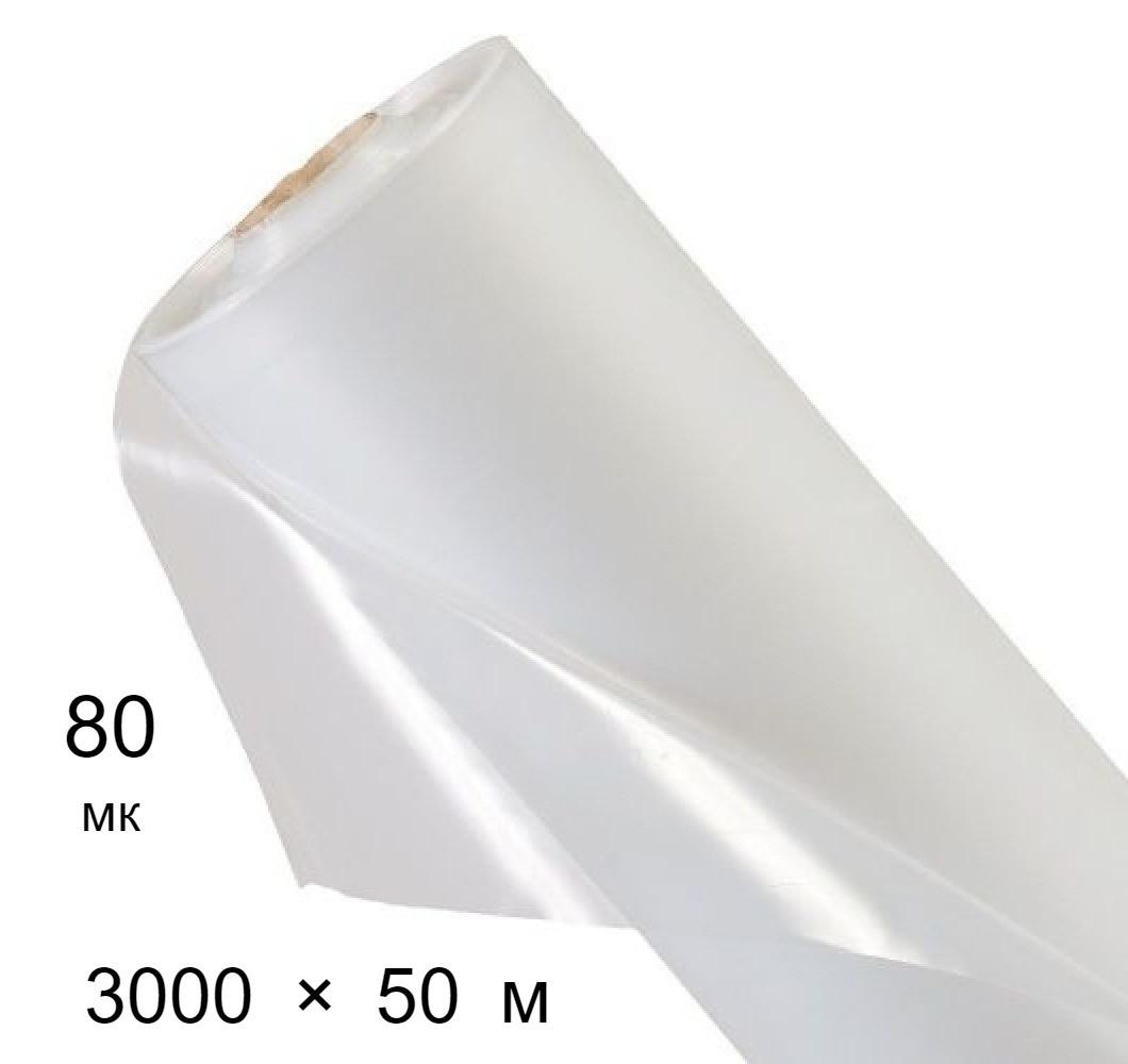 Пленка полиэтиленовая 80 мкм - 3000 мм × 50 м