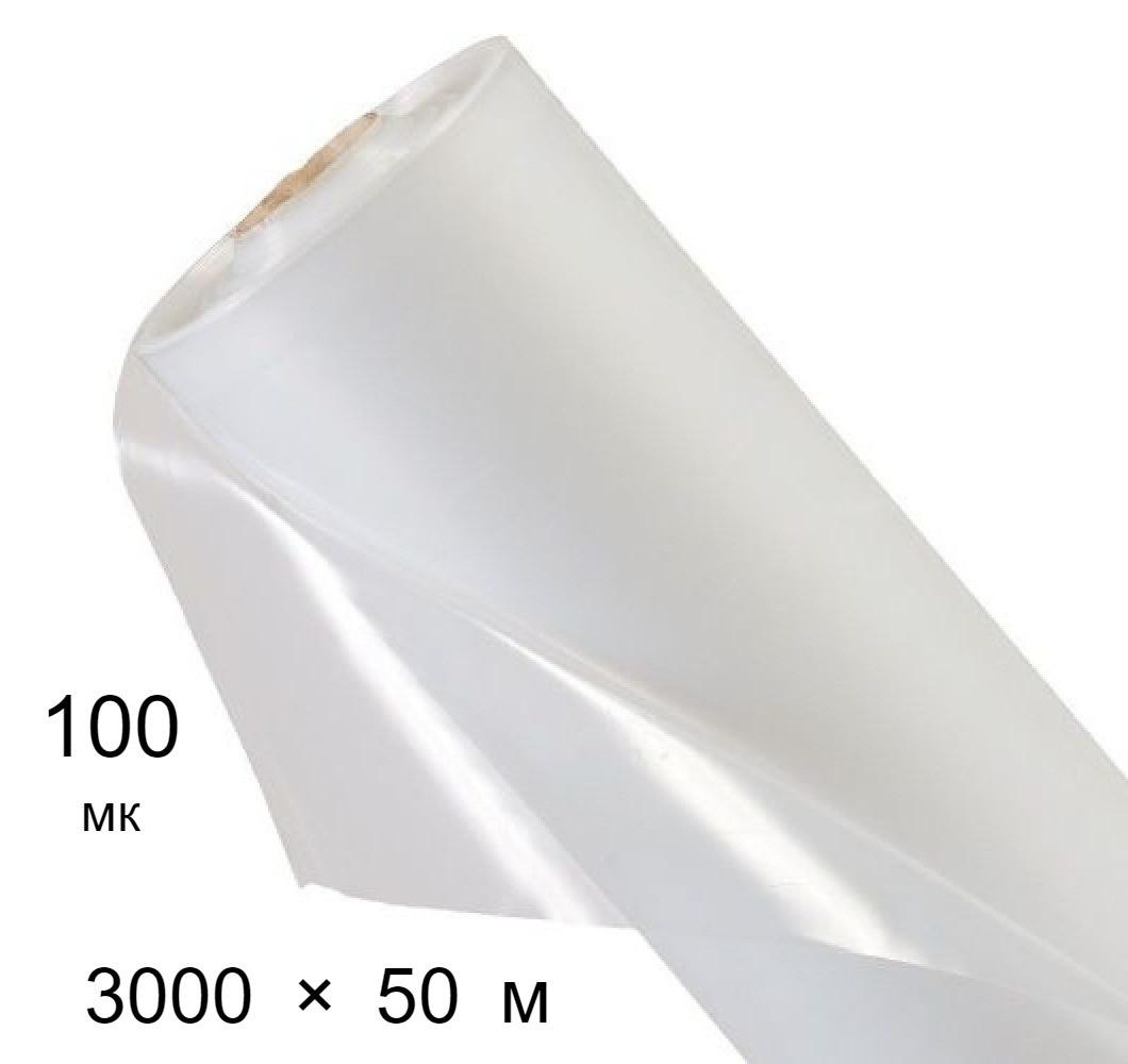 Пленка полиэтиленовая 100 мкм - 3000 мм × 50 м