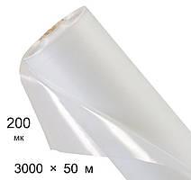 Плівка поліетиленова 200 мкм - 3000 мм × 50 м