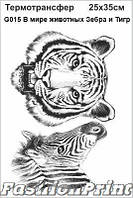 Термонаклейка (Термотрансфер) В мире животных Зебра и Тигр 25х35см