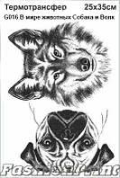 Термонаклейка (Термотрансфер) В мире животных Собака и Волк 25х35см