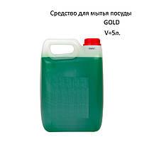 Средство для мытья посуды Gold, 5л