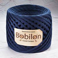 Трикотажная пряжа Бобилон MEDIUM 7-9 мм синий сапфир № 6043