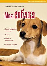 Моя собака. Автор: Катарина Шлегль-Кофлер