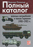 Полный каталог военных автомобилей и танков Германии 1900 - 1982 гг. Вернер Освальд