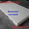 ВИНИПЛАСТ ПВХ, лист, толщина 2-15 мм, размер 1000*2000 мм.