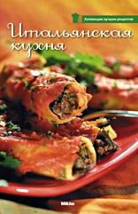 Итальянская кухня. Коллекция лучших рецептов