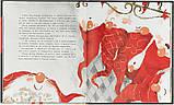 Книга Гримм Якоб и Вильгельм: Белоснежка, фото 3