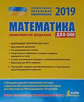 ЗНО 2019. Математика. Комплексное издание