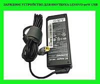 Зарядное устройство для ноутбука LENOVO 90W USB!Акция