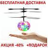 Летающий шар мяч ветолёт светящийся сенсор Flying Ball Air led sensor sphere Originalsize от руки миньон