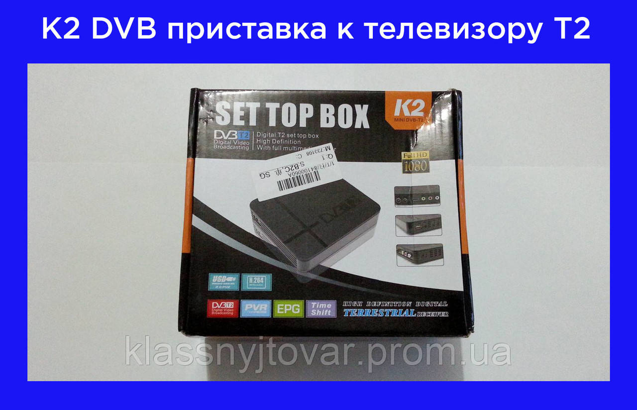 K2 DVB приставка к телевизору T2!Акция