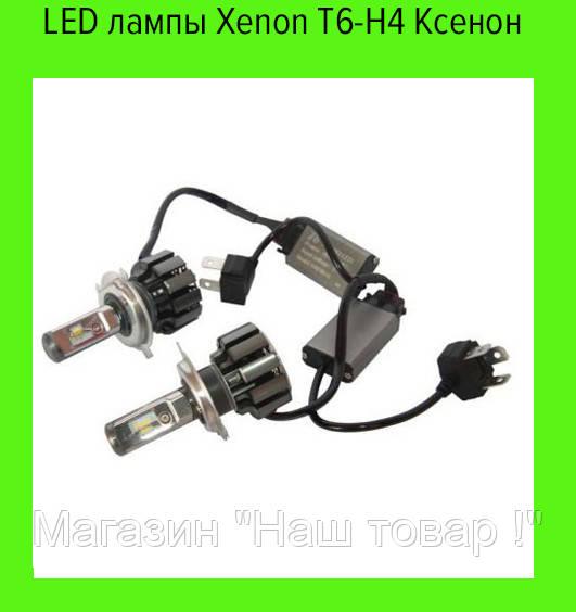 LED лампы Xenon T6-H4 Ксенон!Акция