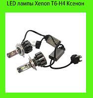 LED лампы Xenon T6-H4 Ксенон!Акция, фото 1