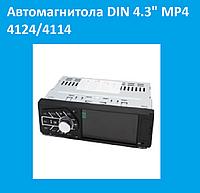 """Автомагнитола DIN 4.3"""" MP4 4124/4114!Акция"""