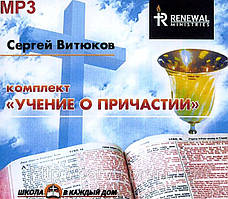 Проповіді на CD-дисках