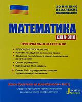 ЗНО 2019. Математика. Тренувальні матеріали.