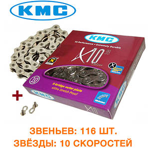 Цепь KMC (кмс) X10.99 с замком, 116 звеньев, 10 звезд, фото 2
