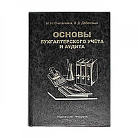 Книга шкатулка с рюмками Основы бухгалтерского учета