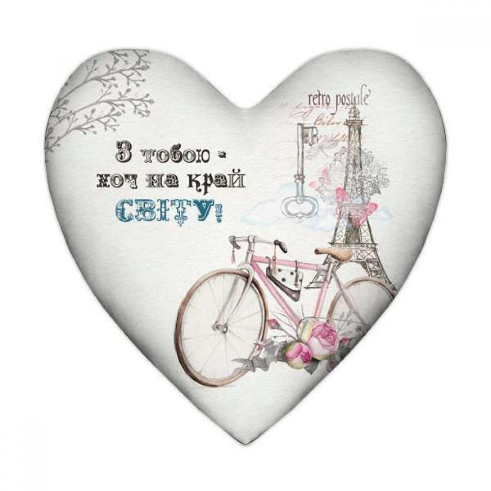Подушка сердце З тобою - хоч на край свiту 18L030