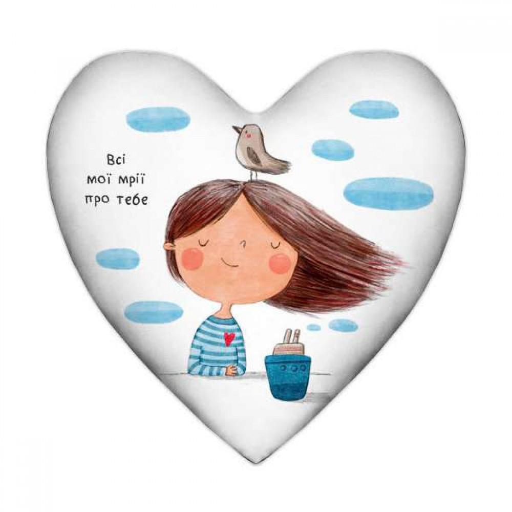 Подушка сердце Всі мої мрії про тебе 18L019