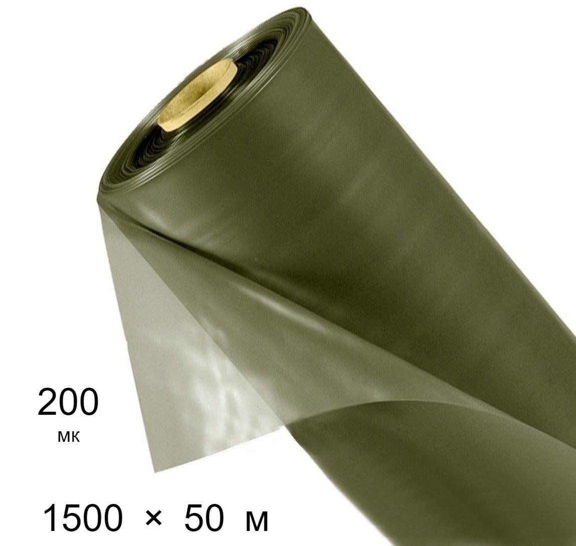 Пленка строительная 200 мкм - 1500 мм × 50 м
