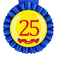 Медаль С Юбилеем! 25 лет
