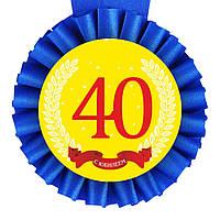 Медаль С Юбилеем! 40 лет