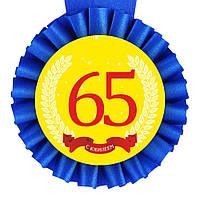 Медаль С Юбилеем! 65 лет