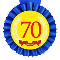 Медаль С Юбилеем! 70 лет