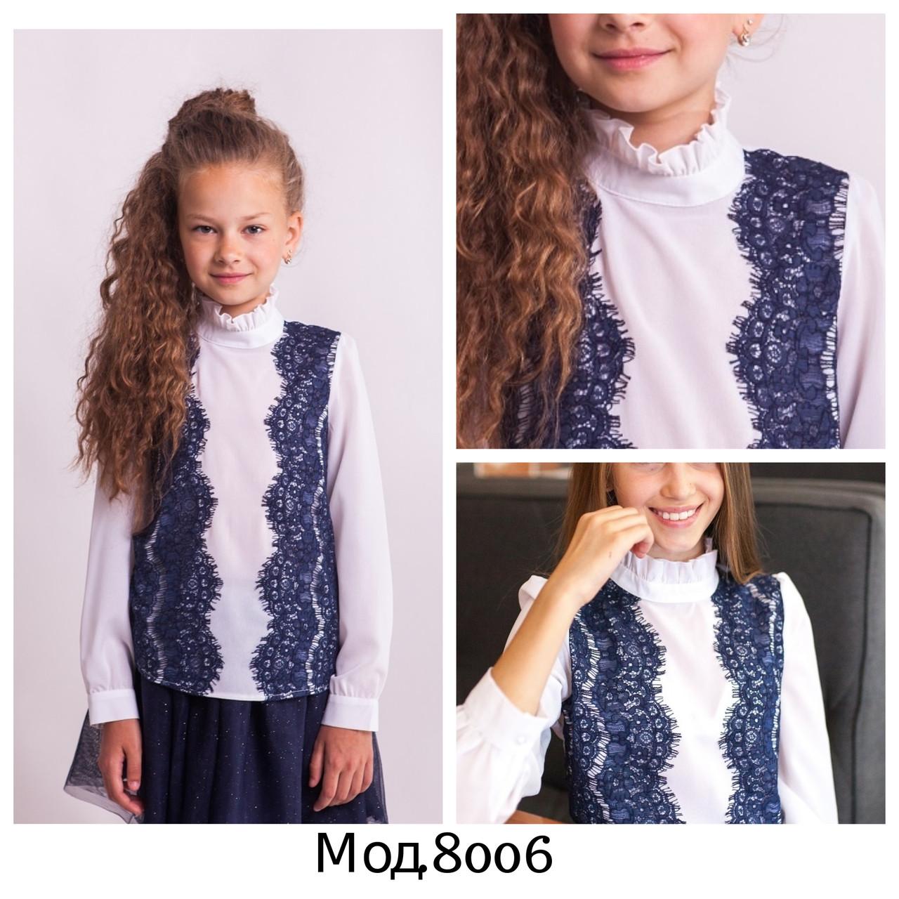 Блузка с синим кружевом на стойке